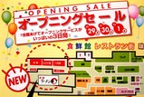 20041129-船橋Shop・オープン・らーめん横丁-DSC01469