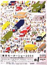 20041031-東京モーターショー-DSC00290