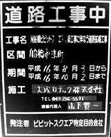 20040830-830-船橋市浜町・ビビットスケア・工事-DSC09247