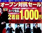 20041129-コナカ・ららぽーと店-DSC01498