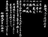 20041226-船橋市宮本・大神宮・年末準備・お焚き上げ受付-1045-DSC02891
