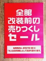船橋市本町1・西武船橋店・改装前セール-20040821-DSC08797