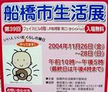 20041126-船橋市生活展-DSC01214