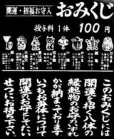 20041231-船橋市宮本5・大神宮・大秡式(おおはらえしき)-1126-DSC03179