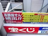 船橋市・船橋駅北口・宝くじ売場-20040905-DSC04813
