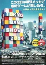 20040925-東京ゲームショウ2004-DSC05755