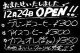 20041229-1501-船橋市浜町2・ビビットスクエア・小川珈琲・オープン-DSC03124B