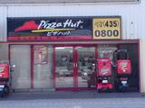 出前ピザのピザハット船橋店