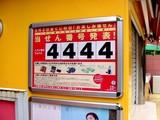 船橋市浜町2・ららぽーと・宝くじの日お楽しみ抽せん-20040925-DSC09531
