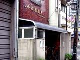 20041231-1248-船橋市本町4・御殿通り商店会(東照宮通り)・小松屋製麺-DSC03232