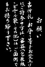 20041226-船橋市宮本・大神宮・年末準備・お焚き上げ受付-1045-DSC02890