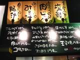 20041228-2224-船橋市宮本3・まいどおおきに食堂・船橋宮本食堂・オープン-DSC03062