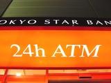 20041129-ビビットスクエア・東京スター銀行-DSC01521