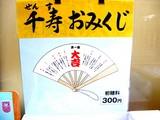 20041231-船橋市宮本5・大神宮・大秡式(おおはらえしき)-1126-DSC03180