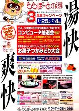 2004年6月25日:ららぽーとの湯常盤殿<br> 3周年キャンペーン