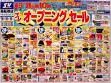 20041128-船橋市浜町2・スーパーバリュープレオープン折込チラシ-DSC01400