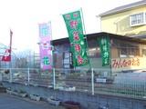 習志野市谷津2・みんなのお店-20050122-1541-DSC04517
