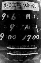20040830-830-船橋市浜町・ビビットスケア・工事-DSC09246.