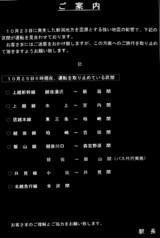 20041028-新潟県中越地震・JR東京駅の告知-DSC00062