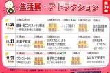 20041126-船橋市生活展-DSC01212