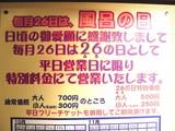 20050122-船橋市浜町2・ららぽーとの湯・常盤殿-2122-DSC04592