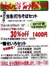 20041226-船橋市宮本2・大和屋・そば-1122-DSC02917