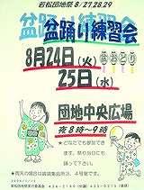 20040717-若松団地祭り-DSC03927