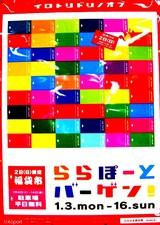 20041227-船橋市浜町2・ららぽーとバーゲン-203632-DSC02997