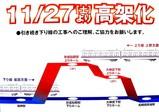 20041126-京成本線高架化・上り線-DSC01216