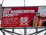 20040828-千葉市幕張・DIYホームセンターショー-DSC09190