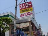 大阪回転寿司のスシロー船橋店
