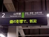 20041027-新潟県中越地震-DSC00059
