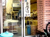 20041231-1248-船橋市本町4・御殿通り商店会(東照宮通り)・小松屋製麺-DSC03233