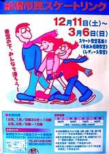 20041225-船橋市夏見6・船橋市民スケートリンク-1251-DSC02859