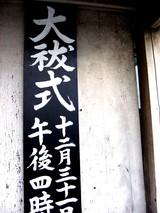 20041224-船橋市宮本5・大神宮・大秡式(おおはらえしき)-1439-DSC02732.JPG