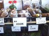 習志野市谷津2・みんなのお店-20050122-1543-DSC04519