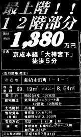 船橋市・不動産・船橋ファミリィタウン・最上階12階1380万円-20040717-DSC04015