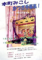 20040717-船橋市本町・みこしかつぎ手募集-DSC03983
