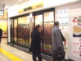 20050124-船橋市西船-西船橋駅・ディラ西船橋・あじさい茶屋・そば・うどん-1938-DSC04654