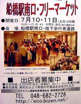 2004710:船橋駅前南口地下・フリーマーケット