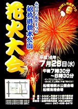 20040728:船橋港親水公園・花火大会
