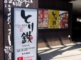 船橋市夏見1・とり鉄-20040614-DSC02838