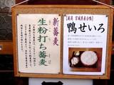 20041226-船橋市宮本2・大和屋・そば-1123-DSC02918