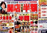 20041129-コナカ・ららぽーと店-DSC01496