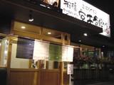 20041228-2223-船橋市宮本3・まいどおおきに食堂・船橋宮本食堂・オープン-DSC03059
