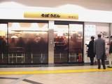 20050124-船橋市西船-西船橋駅・ディラ西船橋・あじさい茶屋・そば・うどん-1938-DSC04653