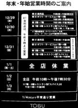 20041231-船橋市本町7・東武・正月-1215-DSC03210