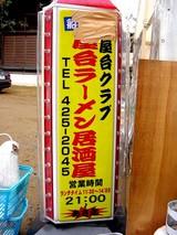 20041231-船橋市宮本5・大神宮・大秡式(おおはらえしき)・屋台ラーメン居酒屋-1129-DSC03185
