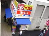 船橋市・船橋駅北口・宝くじ売場-20040905-DSC04812