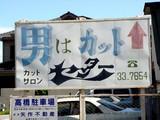 船橋市浜町1・カットサロンセンター-20040919-DSC05220